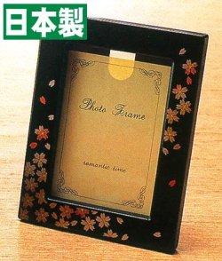画像1: 【名入れ無料の漆器の通販】フォトフレーム 桜 黒塗り