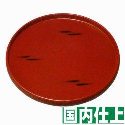 画像1: 【名入れ無料の漆器 お盆/トレイの通販】木製 丸盆 根来塗り L