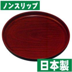 画像1: 【紀州漆器 お盆/トレーの通販】丸盆 桂 L(ノンスリップ)