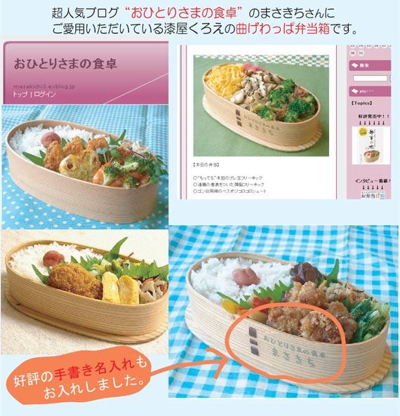 おひとりさまの食卓 ブログ本