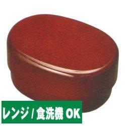 画像1: 【電子レンジ・食洗機対応・入子タイプ】小判入子弁当箱 大 ななこ タッパー付
