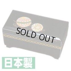画像1: 【名入れ無料の漆器の通販】ジュエリーボックス 手まり 黒塗り オルゴール付