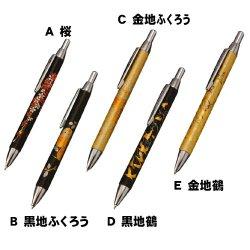 画像1: 【送料無料】【名入れ無料の漆器の通販】蒔絵ボールペン(本革巻き)桐箱入り