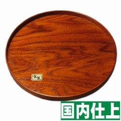 画像1: 【名入れ無料の漆器 お盆/トレイの通販】木製 丸盆 欅 L