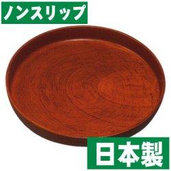 画像1: 【紀州漆器 お盆/トレーの通販】丸盆 美里 M(ノンスリップ)