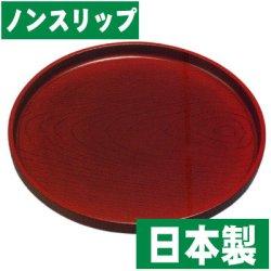 画像1: 【紀州漆器 お盆/トレーの通販】丸盆 紅溜塗り M(ノンスリップ)
