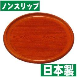 画像1: 【紀州漆器 お盆/トレーの通販】丸盆 檜 L(ノンスリップ)